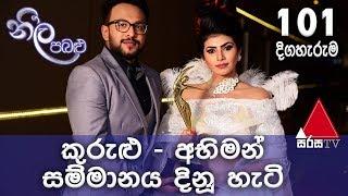 Neela Pabalu   Episode 101   Sirasa TV 27th September 2018 Thumbnail