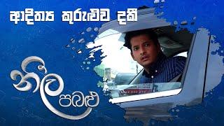 ආදිත්ය කුරුළුව දකී | Neela Pabalu | Sirasa TV Thumbnail