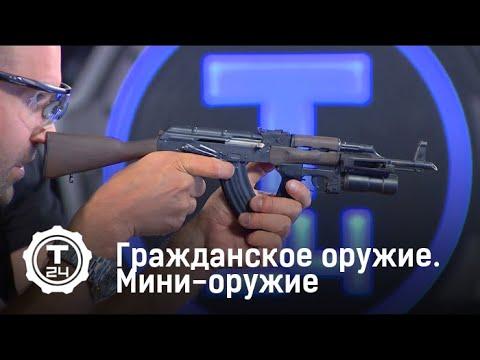 Мини-оружие | Гражданское оружие | Т24