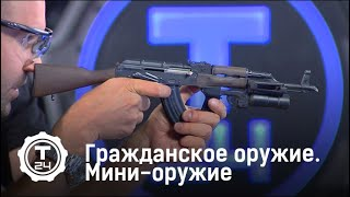 как сделать мини оружие