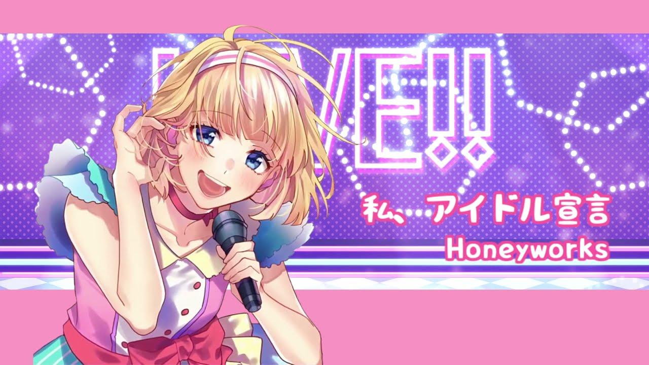【高音質カラオケ】私、アイドル宣言 / HoneyWorks【生演奏】【off vocal】