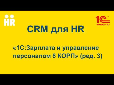 CRM для HR «1C: Зарплата и управление персоналом 8 КОРП » (ред.3)