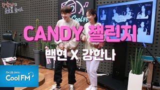 🍭강한나 X 백현 '캔디챌린지 CandyChallenge' (비하인드 버전)/200605[강한나의 볼륨을 높여요]