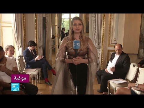 عرض الأزياء الشرقية يعود إلى باريس بعروض تضم مصممين عرب وأجانب  - نشر قبل 29 دقيقة