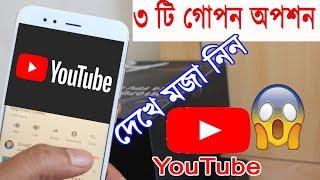 ইউটিউব দেখেন ? ৩ টি অবাক করা গোপন অপশন দেখুন 3 Awesome function for YouTube 2018 | YouTube Bangla
