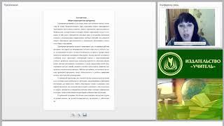ФГОС ООО: анализ программ по русскому языку и литературе