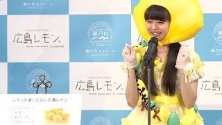 アイドルグループ「AKB48」の市川美織さんが広島県の「広島レモン大使」に就任することが発表され3月18日に東京都内で行われた「広島レモン大使就任式」に登場した。
