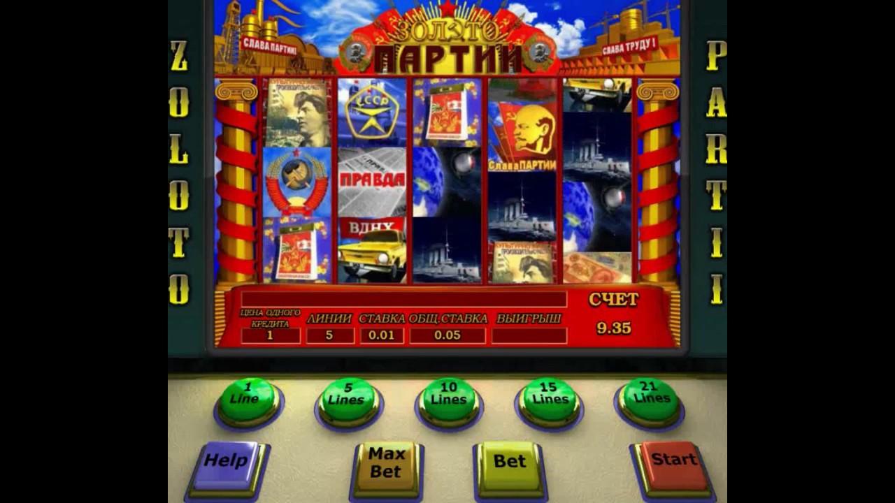 автоматы регистрации золото и партии бесплатно онлайн без игровые