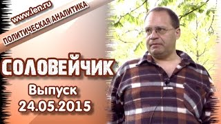Uy-joy, ularning huquqlarini himoya qilish uchun Rossiya fuqarolari. ''Soloveitchik'', masala 24.05.2015