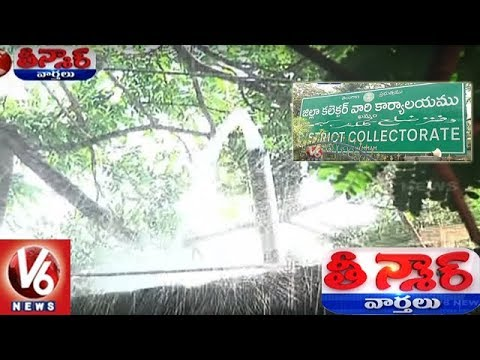 Drinking Water Goes Waste In Khammam Collectorate With Officers Negligence | Teenmaar News | V6