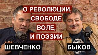 Дмитрий Быков о революции и о том, почему поэту не ужиться с царем.