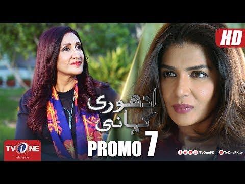 Adhuri Kahani | Episode 7 Promo | TV One Drama