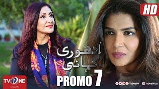 Adhuri Kahani | Episode 7 Promo | TV One Drama