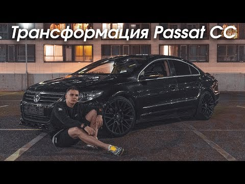 Тюнинг моей машины Volkswagen Passat CC