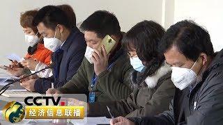 《经济信息联播》 20200130| CCTV财经