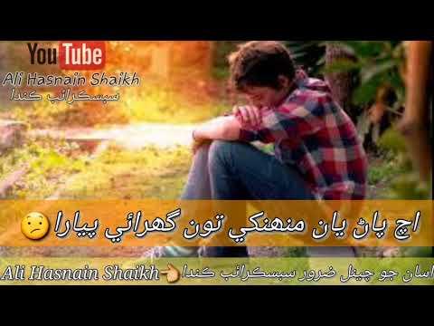 Sad whatsapp status    sindhi whatsapp status   by Ali Hasnain Shaikh