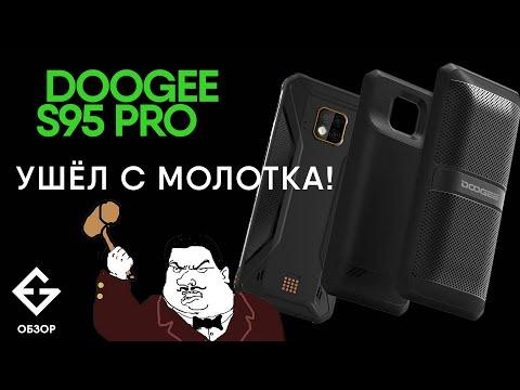 """DOOGEE S95 PRO за 10 000 руб. в группе ВК """"Гаджеты для Экстремалов"""""""