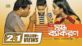 Mugdho Bekoron | মুগ্ধ ব্যাকরণ | ft Mosharraf Karim , Momo | Bangla New Natok 2019