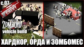 Project Zomboid (транспорт) - ХАРДКОР, ОРДА И ЗОМБОМЕС