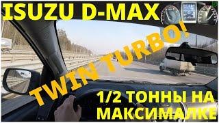 Isuzu D-Max - по трассе на максимуме (4k)