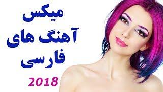 Persian Songs New 2018  Ahang Jadid Irani Remix   آهنگ جدید ایرانی ۲۰۱۸