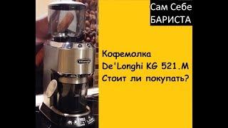 Кавомолка De'longhi KG 521.M. Чи варто купувати?