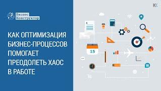 видео Моделирование и оптимизация бизнес-процессов