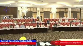 (0 MB) Panthak Assembly Shri Amritsar Mp3