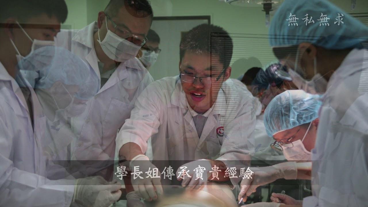 2020年 醫學系106級中醫系108級 大體解剖學 人文典禮回顧影片 - YouTube