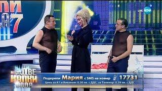 "Download lagu Мария Илиева като Madonna - ""Justify My Love"" | Като две капки вода"