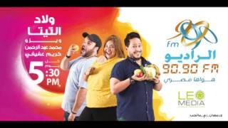 ولاد التيتا   ويزو و محمد عبد الرحمن و كريم عفيفي   الرجل الرومانسي   الحلقة 4   رمضان 2017