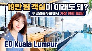 EQ 쿠알라룸푸르 : 프리미어 룸 리뷰(EQ Kuala…