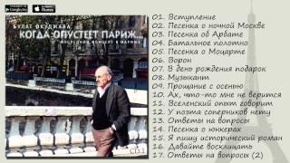 Булат Окуджава - Когда опустеет Париж (CD1) (Авторская песня)