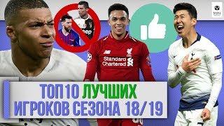 ТОП 10 Лучших игроков сезона 18/19