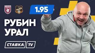 РУБИН - УРАЛ. Прогноз Гамулы