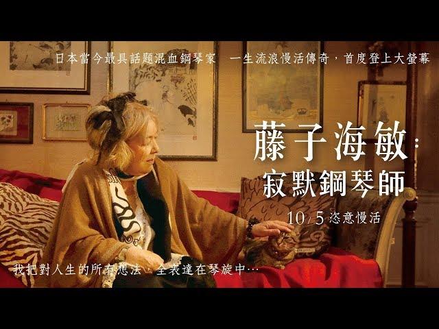 10.5《藤子海敏:寂默鋼琴師》中文正式預告