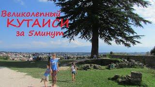 Кутаиси Грузия за 5 минут.отдых с детьми в грузии.отдых грузия кутаиси.kutaisi georgia.
