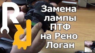 Замена лампы ПТФ на Рено Логан, Сандеро, Дастер, Лада Ларгус