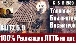 WoT Blitz - ЭТО на ГАЙД. Как по учебнику ЛТТБ на дне списка - World of Tanks Blitz (WoTB)