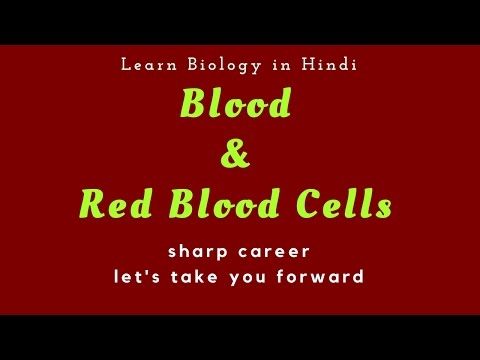(लाल रक्त् कणिकाएं) Blood its parts & R.B.C. (in Hindi)