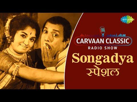 Carvaan Classic Radio Show | Songadya | Dada Khondke | Usha Chavan  | RJ Sanika