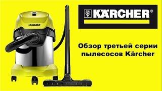 Пылесос Karcher WD3 Premium. Обзор линейки 3 серии и тесты.