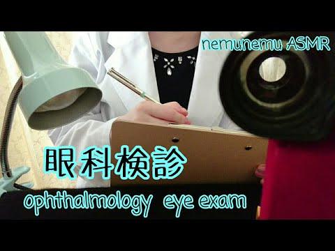音フェチ ロールプレイ 眼科検診 ophthalmology eye exam ASMR ささやき声 roleplaying whispering
