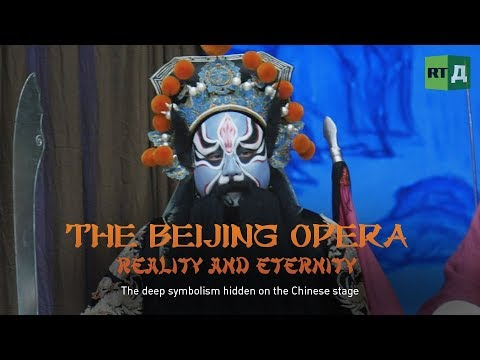 The Beijing Opera: Reality and Eternity. The deep symbolism