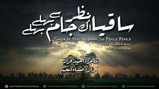 Saqia ik nazar jaam se pehle pehle | ahmed faraz | zia anjum | urdu poetry