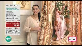 Shop & Show (Дом). Комплект штор «Роскошь барокко» (002506433)