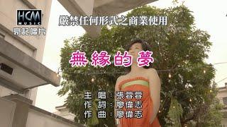 張蓉蓉–無緣的夢【KTV導唱字幕】1080p HD