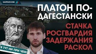 Забастовка в Дагестане и новый закон в Чечне