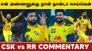 Enga paarthaalum Jadeja dhaan | Rajasthan Soli Mudicha Chennai | CSK vs Rajasthan Royals