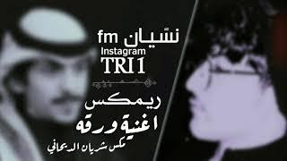 اغاني عراقيه | اغنية ورقه | ريمكس | مكس شعر |شريان الديحاني